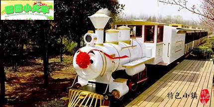 特色小镇观光小火车厂家