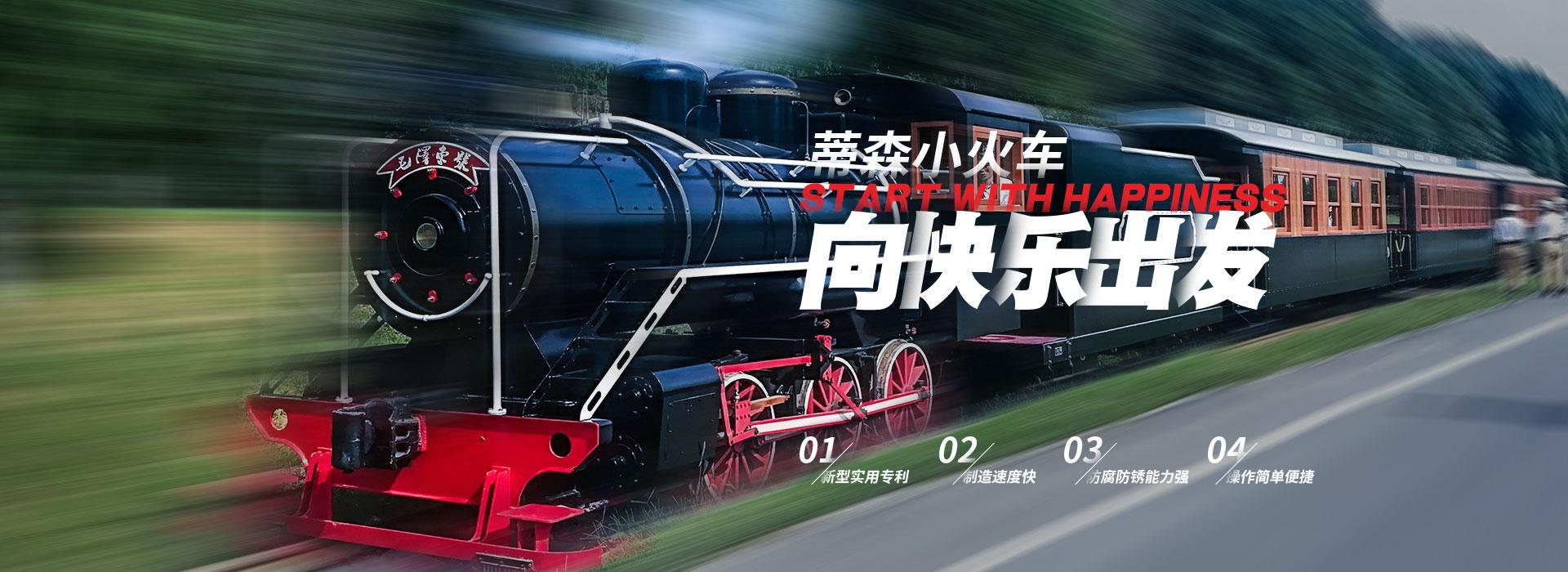蒂森小火车,向快乐出发