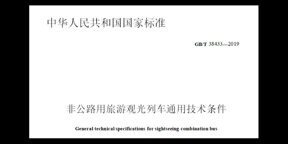 GB/T 38433—2019非公路用旅游观光列车通用技术条件