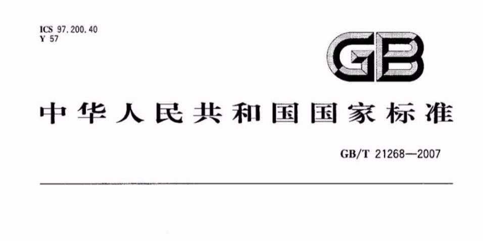 GBT 21268-2007 非公路用旅游观光车通用技术条件