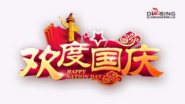 欢度国庆_武汉蒂森观光小火车向新老客户的祝福语